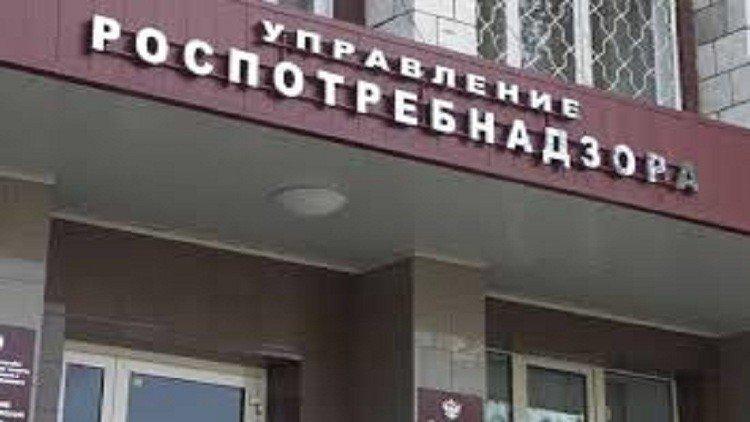 الهيئة الفيدرالية لحماية حقوق المستهلك ورعاية الإنسان الروسية