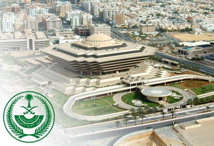 الداخلية السعودية تحذر المواطنين من السفر الى فنزويلا