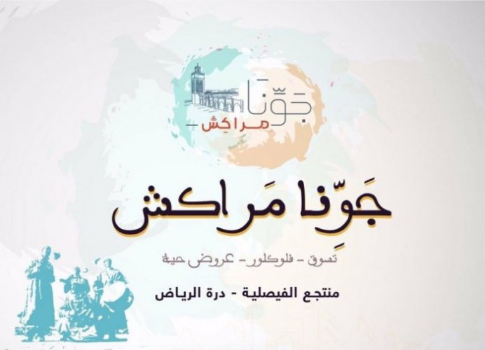 انطلاق مهرجان جونا مراكش بالرياض 2017