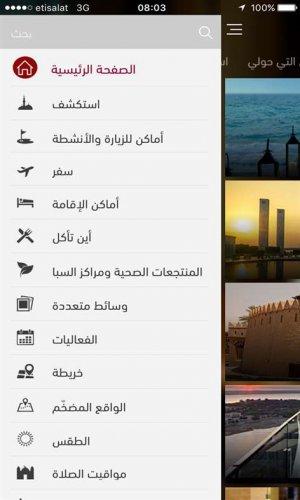 صور من داخل تطبيق زوروا أبو ظبي
