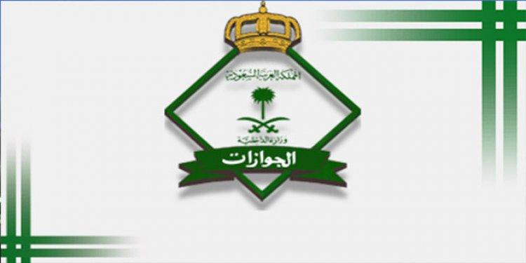الجوازات السعودية تصدر بيان بشان السفر الى تركيا
