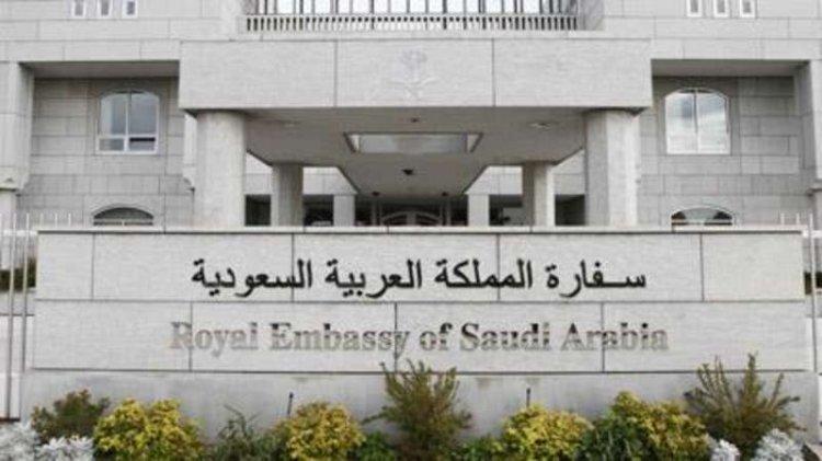 السفارة السعودية في كوريا