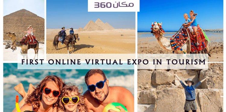 معرض افتراضي للسياحة