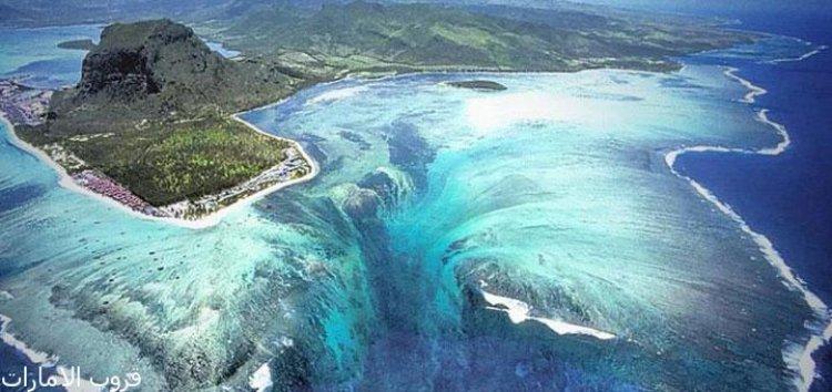 شلالات تحت الماء