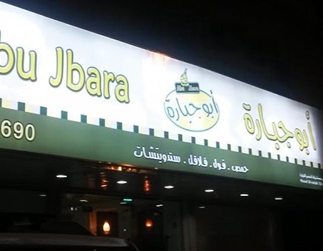 مطعم أبو جبارة في الرياض