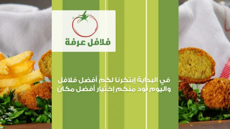 مطعم فلافل عرفة في الرياض