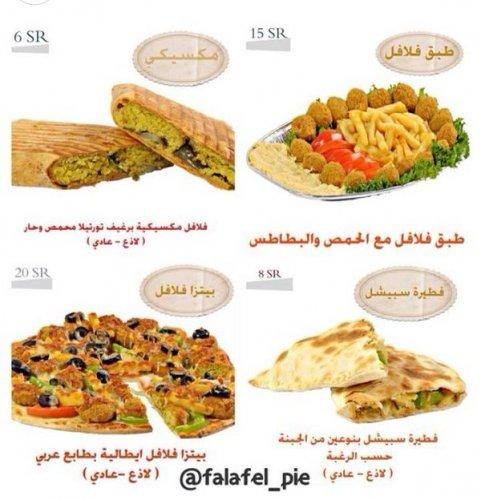 مطعم فطيرة الفلافل في الرياض