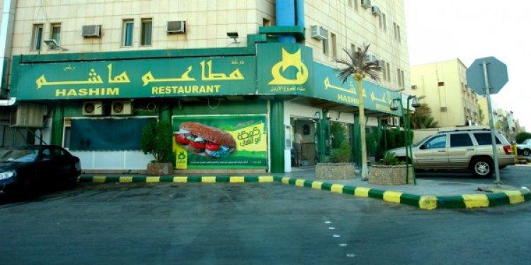 مطعم هاشم في الرياض