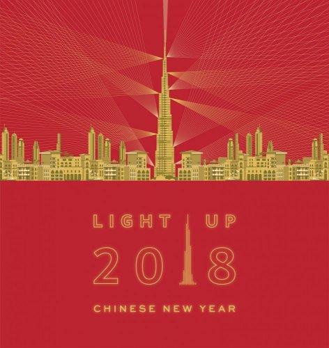 الاحتفال بالعام الصيني جديد في برج خليفة