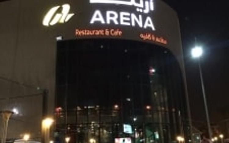 مطعم أرينا في الرياض