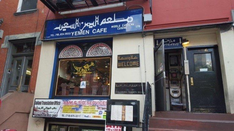 مطعم اليمن السعيد