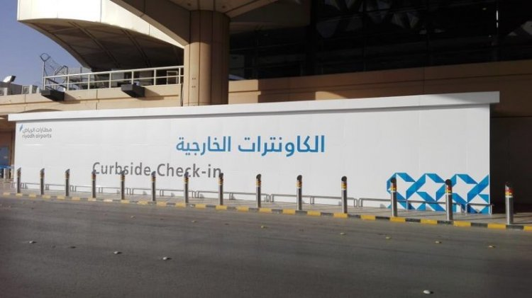 الكاونترات الخارجية في مطارات الرياض