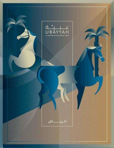 المهرجان السعودي للجواد العربي