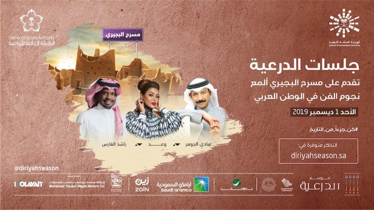 نجوم الوطن العربي على مسرح البجيري في جلسات الدرعيّة