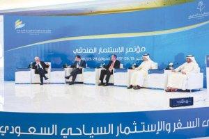ملتقى الاستثمار الفندقي السعودي الأول
