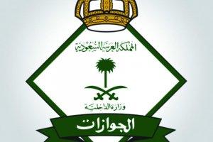 مديرية الجوازات السعودية