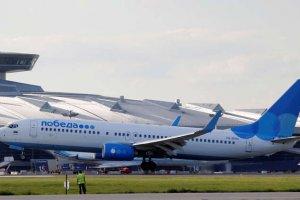 شركة طيران بوبيدا