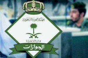 إدارة جوازات الرياض