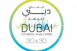 تحدي دبي للياقة 2019