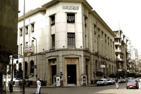 البنك المركزيالمصري