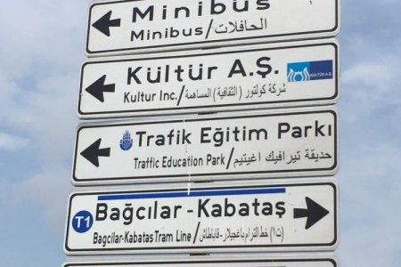 لوحات ارشادية باللغة العربية فى المناطق السياحية فى تركيا