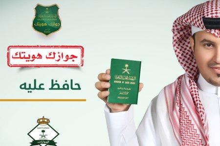 """حملة """"جوازك .. هويتك"""""""