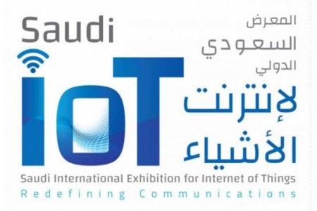 شعار المؤتمر الأول لإنترنت الأشياء
