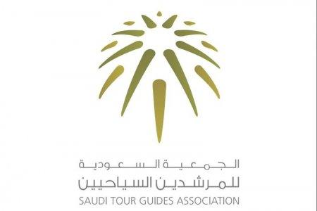 الجمعية السعودية للمرشدين السياحيين