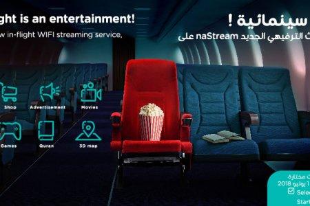 خدمة البث الترفيهي naStream