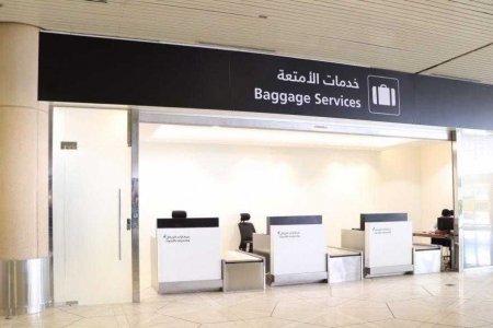خدمات الأمتعة بمطار الرياض
