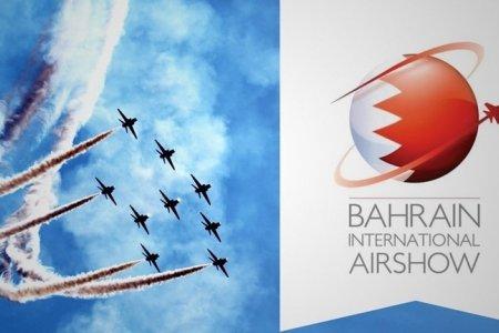 معرض البحرين الدولي