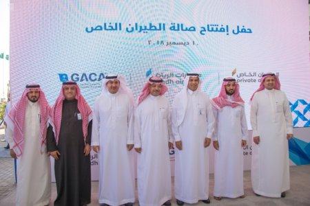 افتتاح صالة الطيران الخاص الجديدة