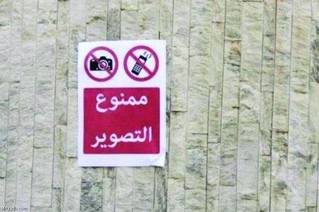 ممنوع التصوير