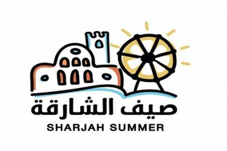 مهرجان صيف الشارقة