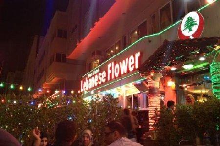 مطعم زهرة لبنان