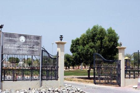 حديقة الشيخ زايد في أم القيوين - الإمارات
