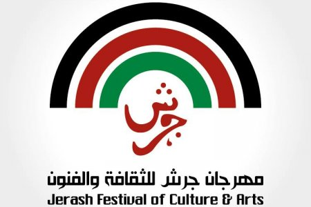 شعار مهرجان جرش