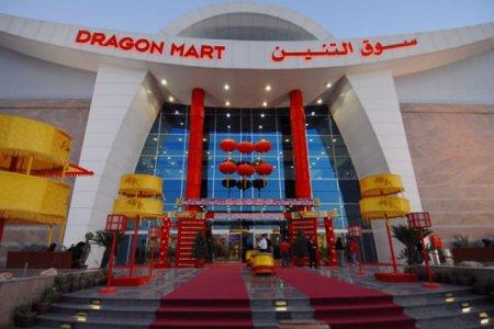سوق التنين الصيني في دبي