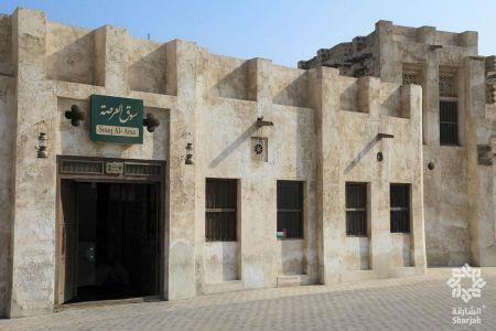 سوق العرصة في الشارقة - الإمارات