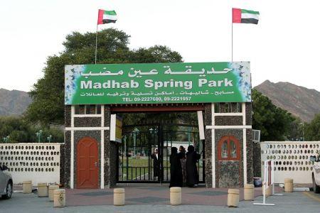 حديقة عين مضب الكبريتية في الفجيرة - الإمارات