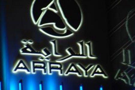 مجمع الراية في الكويت