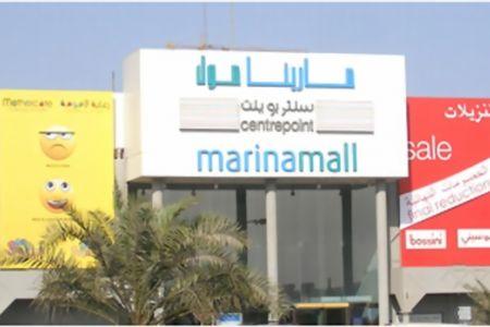 مارينا مول في المنامة - البحرين