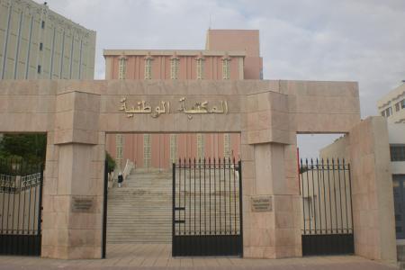 المكتبة الوطنية تونس
