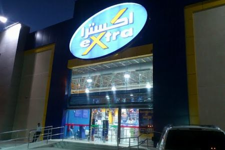 أكسترا في جازان - السعودية