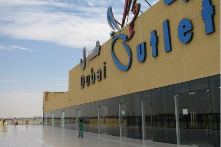 دبي أوتلت مول - سوق التخفيضات