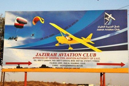 نادي الجزيرة للطيران في رأس الخيمة