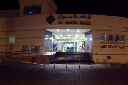 الماسة مول في مسقط - سلطنة عمان