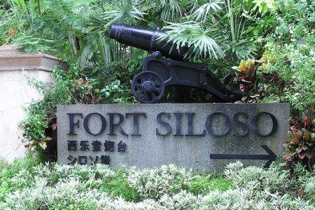 حصن سيلوزو في سنغافورة