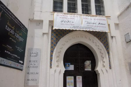متحف القصبة في طنجة