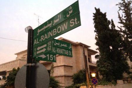 شارع رينبو في عمان